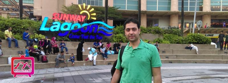سفر به مالزی قبل از کانادا