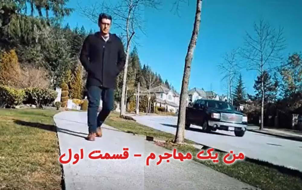 فیلم کوتاه مهاجرت - من یک مهاجرم