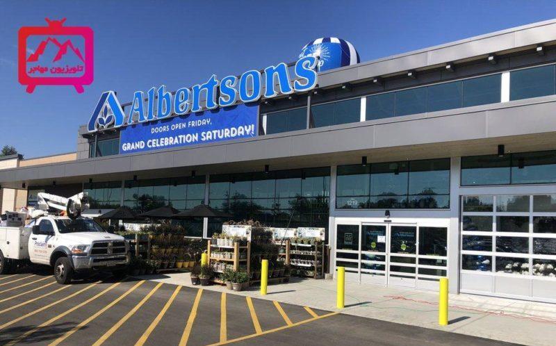 فروشگاه آلبرتسون آیداهو