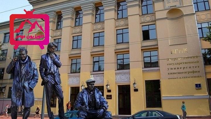 دانشگاه وگیک روسیه