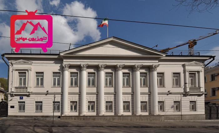 سفارت ایران در روسیه