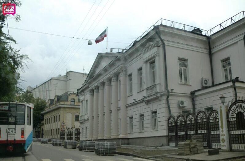 ساختمان سفارت ایران در مسکو